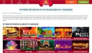 Игра в онлайн-казино: руководство от Кинг Лото!